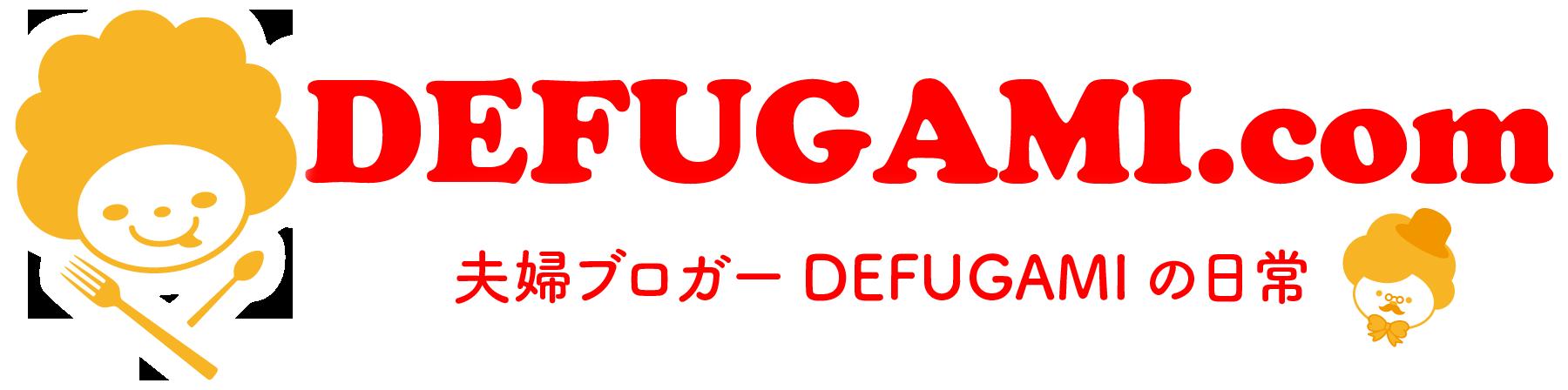 DEFUGAMI.com 夫婦ブロガーのDEFUGAMIの日常